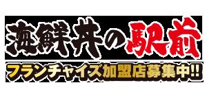 海鮮丼専門店「海鮮丼の駅前」フランチャイズ加盟店募集のご案内